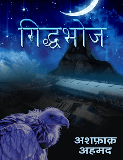 Giddh-Bhoj-By-Ashfaq-Ahmed-PDF-Book-In-Hindi-Free-Download