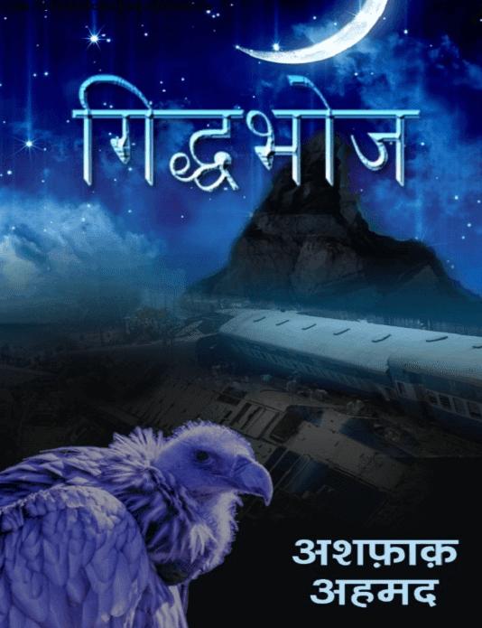 गिद्ध भोज : अशफाक अहमद द्वारा मुफ्त पीडीऍफ़ पुस्तक हिंदी में | Giddh Bhoj By Ashfaq Ahmed PDF Book In Hindi Free Download