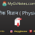 भौतिक विज्ञान ( Physics ) Notes PDF in Hindi