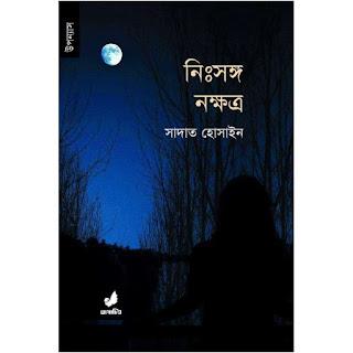 নিঃসঙ্গ নক্ষত্র pdf