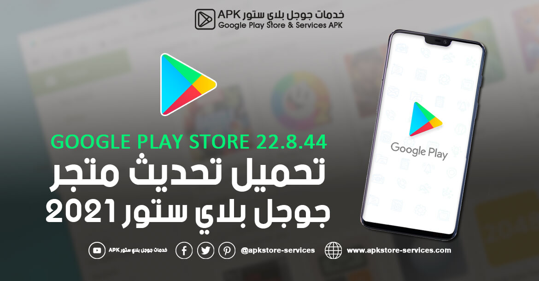تنزيل متجر Play أخر إصدار - تحديث Google Play Store 22.8.44