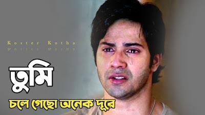 তুমি চলে গেছো অনেক দূরে, koster kotha, sad valobashar kotha, emotional kotha, sad short story, writermosharef