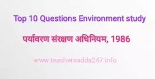 Top 10 Questions Environment study | The Environment Protection Act,1986