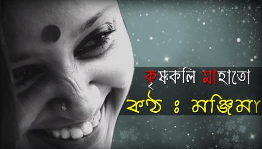 Krishnokoli Mahato Poem by Manjima Sarkar