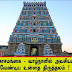 Uthirakosamangai Temple in Tamil - திரு உத்தரகோசமங்கை திருக்கோவில்
