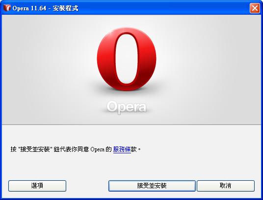 免費快速網頁瀏覽器 opera 深獲好評的專業瀏覽器