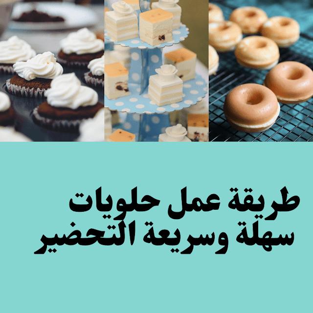 طريقة عمل حلويات سهلة وسريعة التحضير