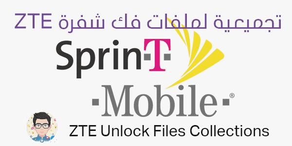 مجموعة ملفات لفك شفرات هواتف ZTE الحديثة مجانا 2020