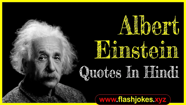 Albert Einstein Quotes In Hindi