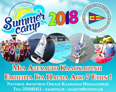 9820423c600 ΣΥΛΛΟΓΟΣ ΥΠΑΛΛΗΛΩΝ ΟΑΕΔ ΚΕΝΤΡΙΚΗΣ ΚΑΙ ΔΥΤΙΚΗΣ ΜΑΚΕΔΟΝΙΑΣ: Καλοκαιρινές  Δραστηριότητες και Θερινή Απασχόληση για παιδιά στη Θεσσαλονίκη | 2018