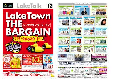 LakeTalk Lake Town THE BARGAIN特別号