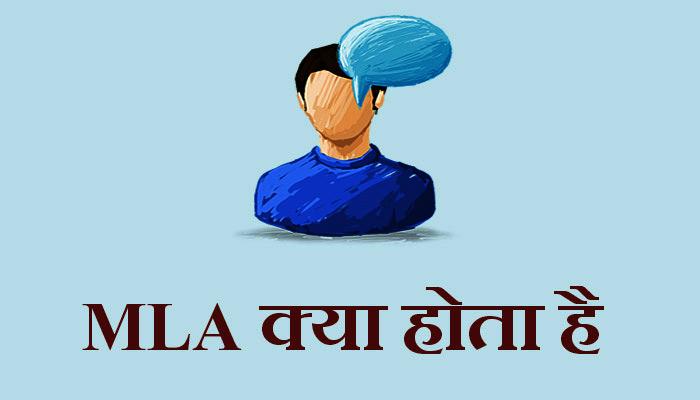 MLA Full form in Hindi - एम.एल.ए कौन होता है?