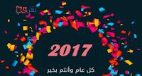 كروت معايدة للسنة الجديدة 2017 اجمل بطاقات تهنئة