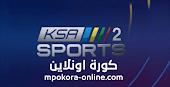 مشاهدة قناة السعودية 2 الرياضية بث مباشر بجودة عالية KSA SPORTS 2 HD live tv