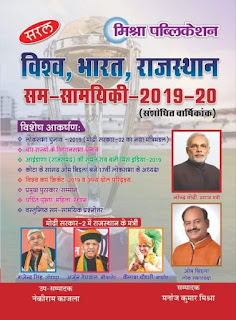 Rajasthan Current Affairs 2019 in hindi, current Affairs 2019-20 in hindi pdf
