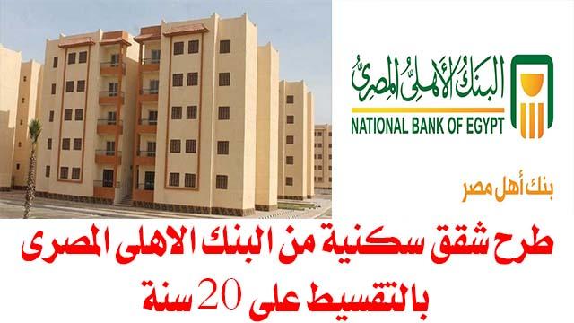 طرح شقق سكنية من البنك الاهلى المصرى بالتقسيط على 20 سنة
