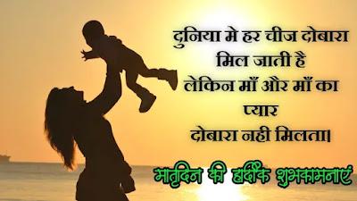 loving mom quotes in hindi