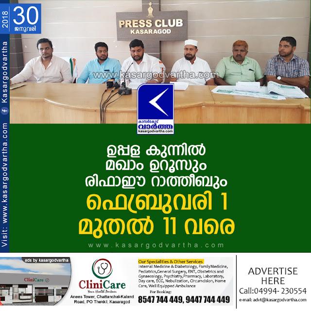 Kerala, News, Kasargod, Uppala, Uroos, Uppala kunnil Makham Uroos starts on Feb 1st.