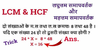 LCM And HCF Questions in Hindi