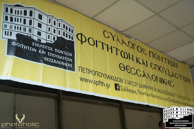 Κόβουν την Βασιλόπιτα τους οι Πόντιοι φοιτητές στη Θεσσαλονίκη