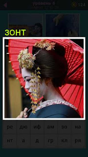 девушка похожая на гейшу с зонтиком в игре 667 слов 6 уровень
