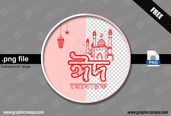Eid mubarak bangla typography 13 PNG by GraphicsMaya.com