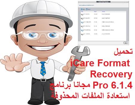 تحميل iCare Format Recovery Pro 6.1.4 مجانا برنامج استعادة الملفات المحذوفة