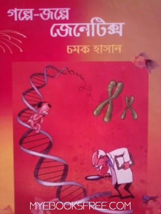 Download Golpe Golpe Genetics / গল্পে গল্পে জেনেটিক্স by Chamok Hasan Pdf