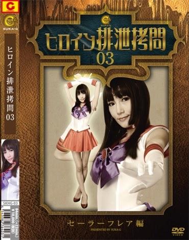 SKHG-03 Heroine Excretion Sailor Aptitude