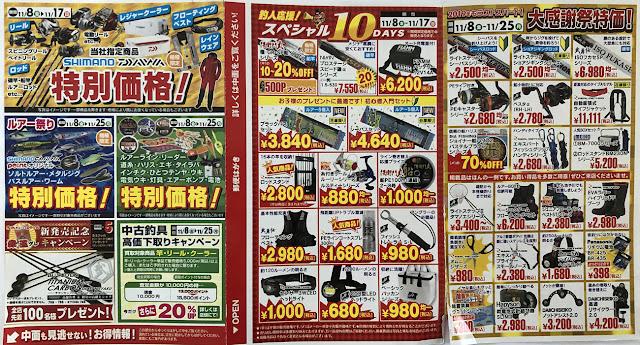 釣具のポイント 徳島藍住店 レビュー