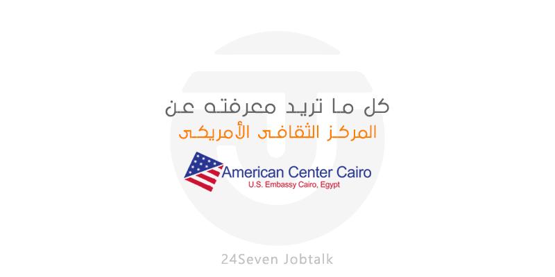 كل ما تريد معرفته عن المركز الثقافى الأمريكى ACC بالسفارة الأمريكية في القاهرة