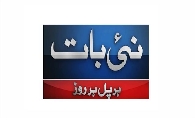 Internship at NEO News Nai Baat Media Network