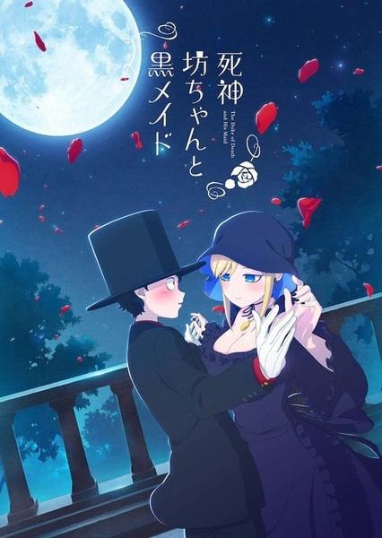 Shinigami Bocchan to Kuro Maid คุณชายวิปริตกับเมดสาวรอบจัด (The Duke of Death and his Black Maid: เมดสาวแสบร้ายกับคุณชายยมทูต: 死神坊ちゃんと黒メイド)