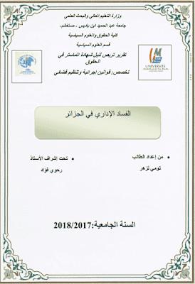مذكرة ماستر: الفساد الإداري في الجزائر PDF