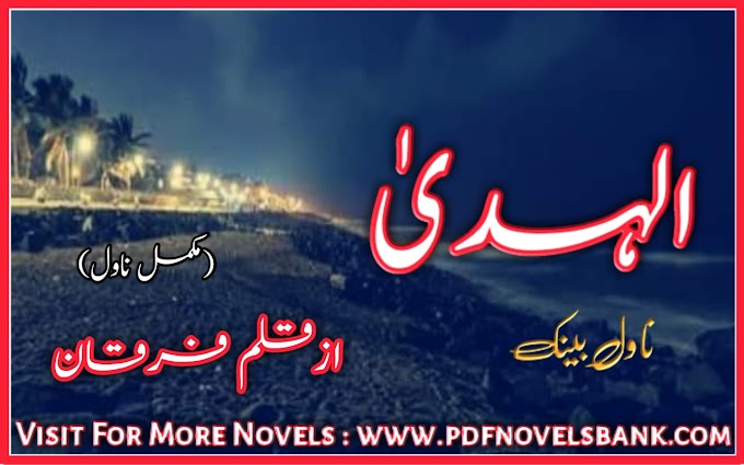 Alhuda Novel by Furqan Complete Pdf Download