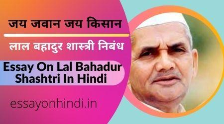 लाल बहादुर शास्त्री पर निबंध Essay On Lal Bahadur Shashtri In Hindi