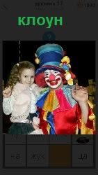 460 слов 4 сидит клоун с девочкой в шляпе 17 уровень