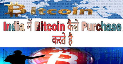 India me Bitcoine kaise Purchase karte hai