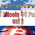 India में Unocoin Wallet से Bitcoin कैसे Purchase करे