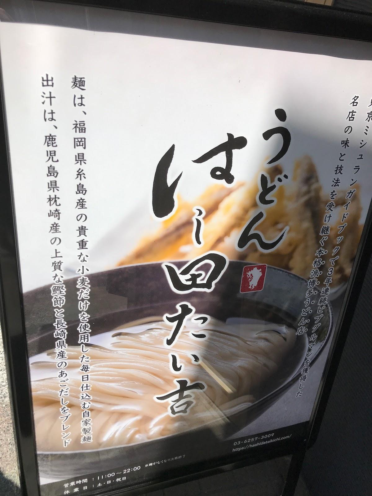 博多うどん「はし田たい吉」>