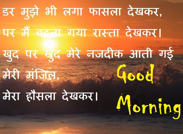good morning image with hindi inspirational quote