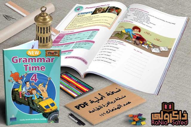 تحميل كورس تعليم قواعد اللغة الإنجليزية New Grammar Time - المستوى الرابع
