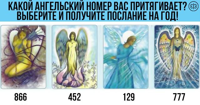 Тест: Какой ангельский номер вас притягивает? Выберите и получите послание на год!