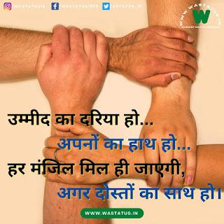 status in hindi friendship स्टेटस इन हिंदी  फ्रेंडशिप