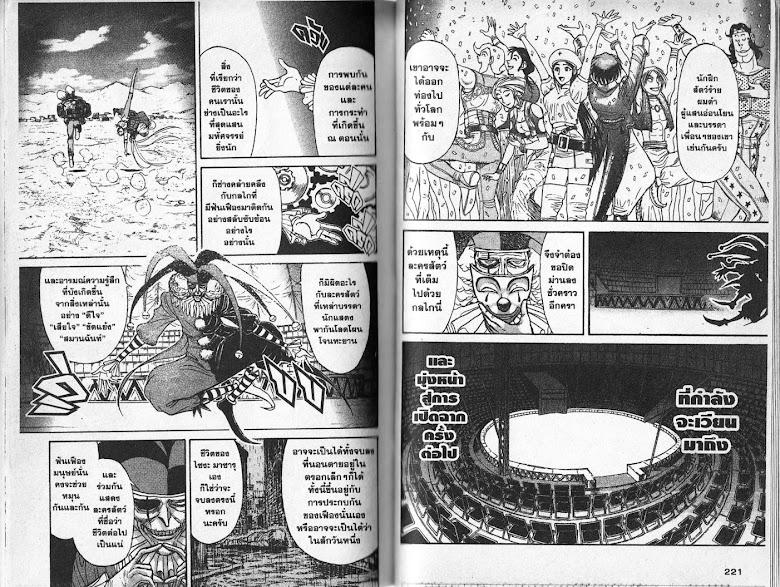 Karakuri Circus - หน้า 109