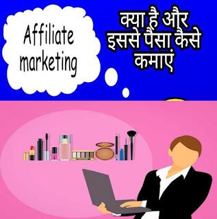 Affiliate marketing  क्या है? और इससे पैसे कैसे कमाये।