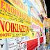 Οι ΜΚΟ ανεβάζουν τα ενοίκια στην Αθήνα