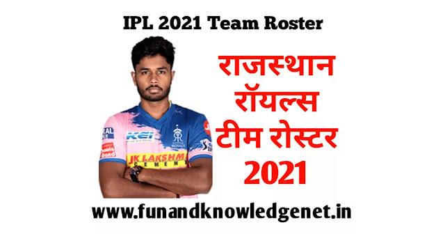 राजस्थान रॉयल्स रोस्टर 2021 - Rajasthan Royals Roster 2021