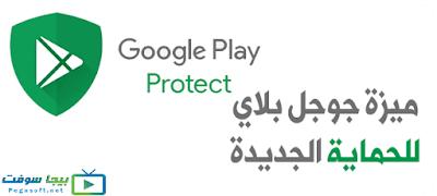 حماية سوق جوجل بلاي