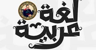 أقوي إختبارات الكترونية في اللغة العربية طبقاً للنظام الجديد للصف الثاني الثانوي الترم الاول